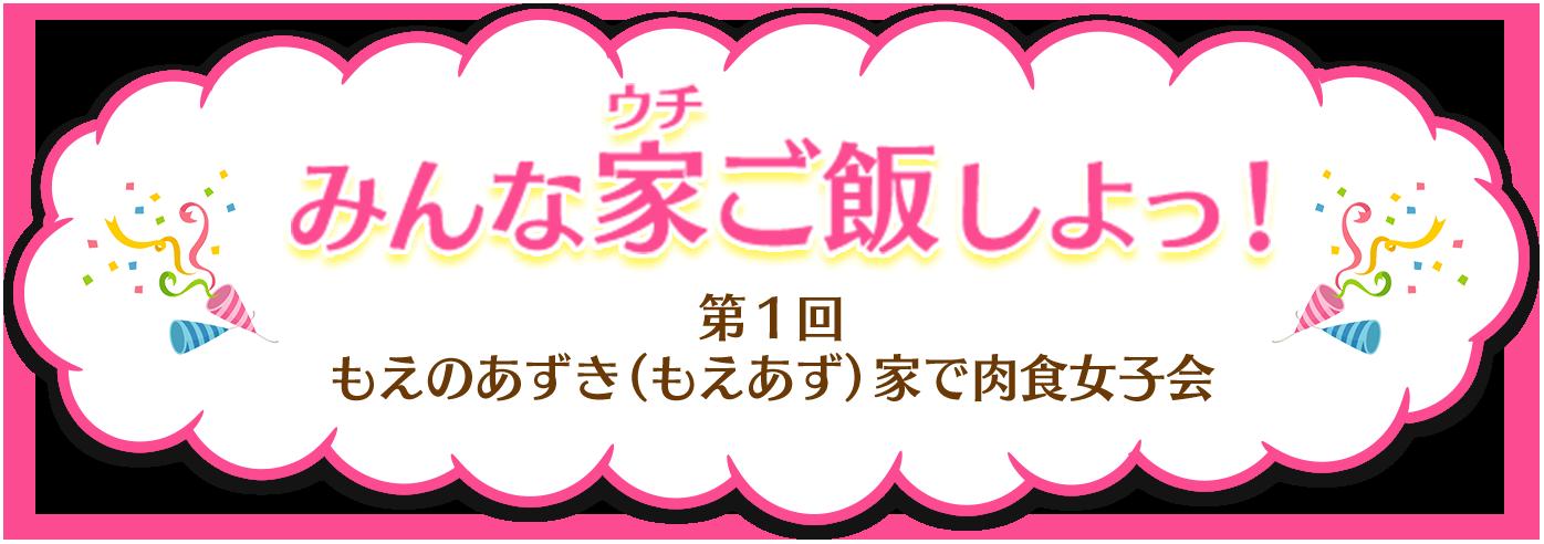 もえのあずき(もえあず)の肉食女子会! | ミートガイ公式サイト