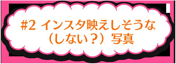 #2 インスタ映えしそうな(しない?)写真