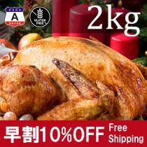 【早割10%OFF】(送料無料)アメリカ産 七面鳥 ベビーターキー 丸 約2kg 2-4人用