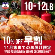 【早割10%OFF】(送料無料)アメリカ産 七面鳥 ターキー 丸 10-12ポンド 約5kg  10-12人用