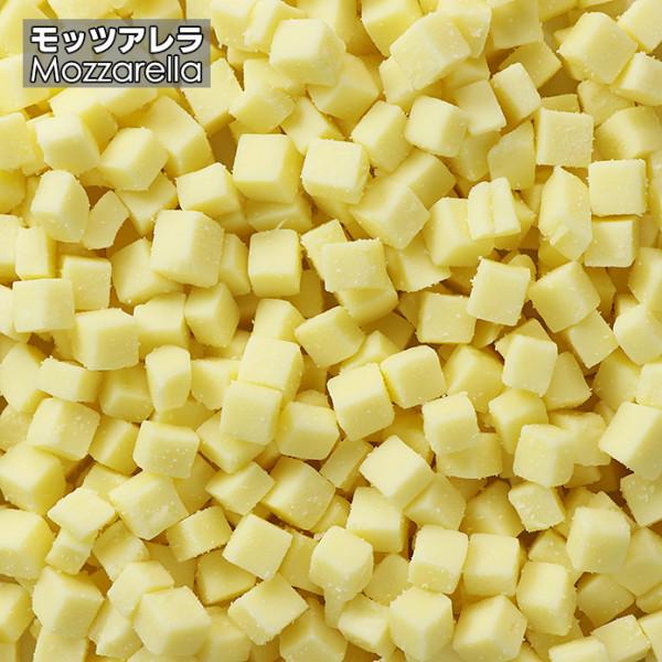 ナチュラル モッツァレラチーズ 10mmダイスカット ニュージーランド産 1kg
