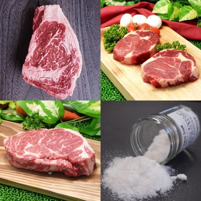 リブロースステーキ食べ比べセット (海塩のプレゼント付)