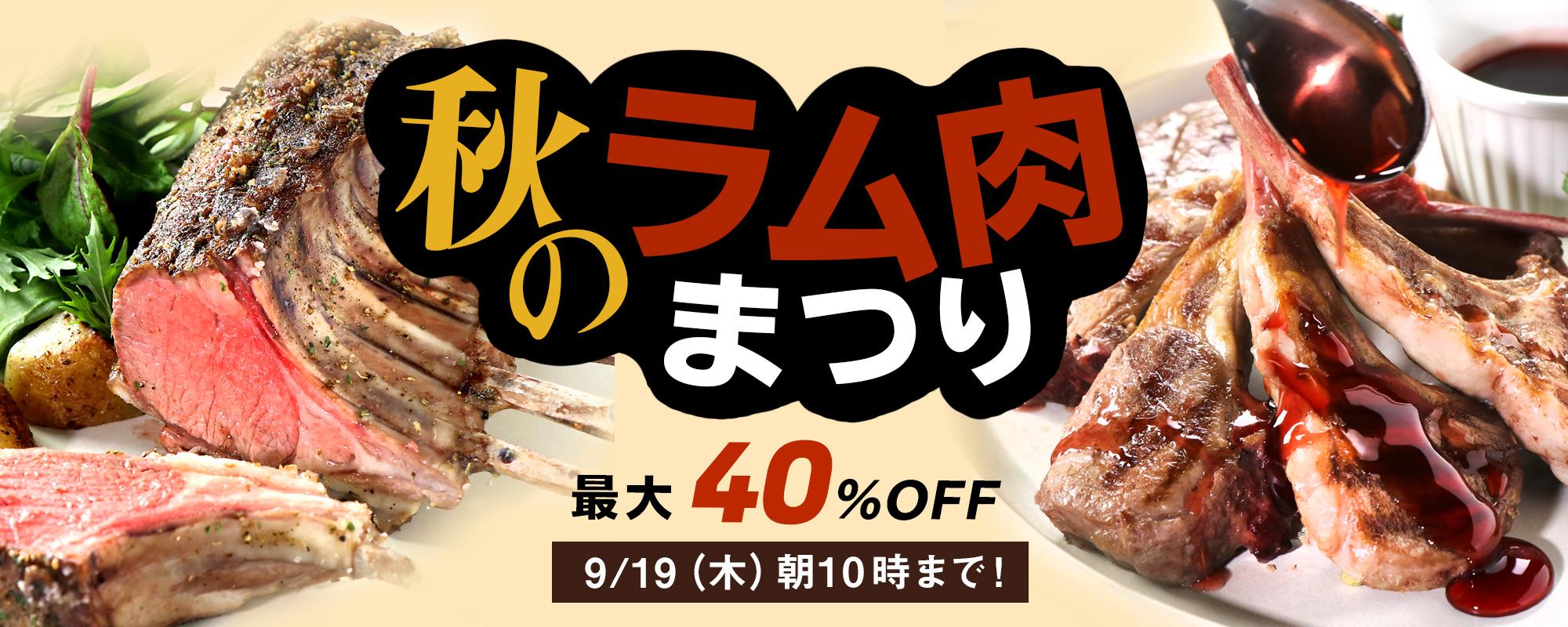 秋のラム肉祭り!おいしく食べるレシピ付き