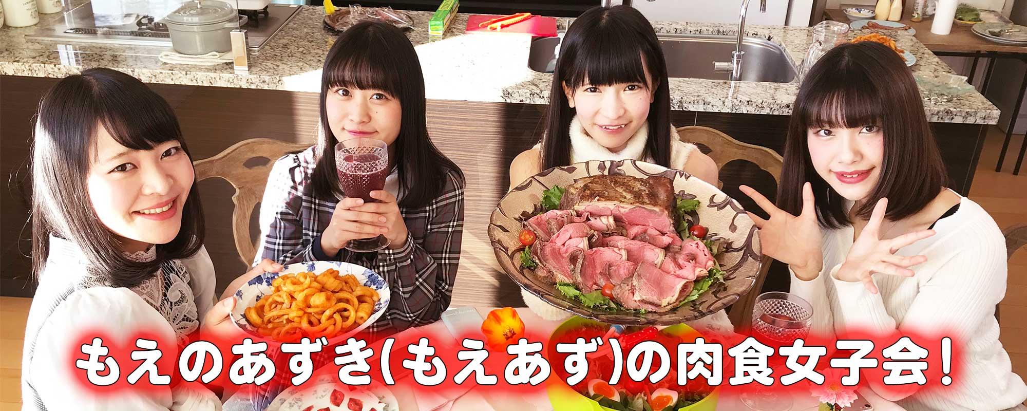 もえのあずき(もえあず)の肉食女子会
