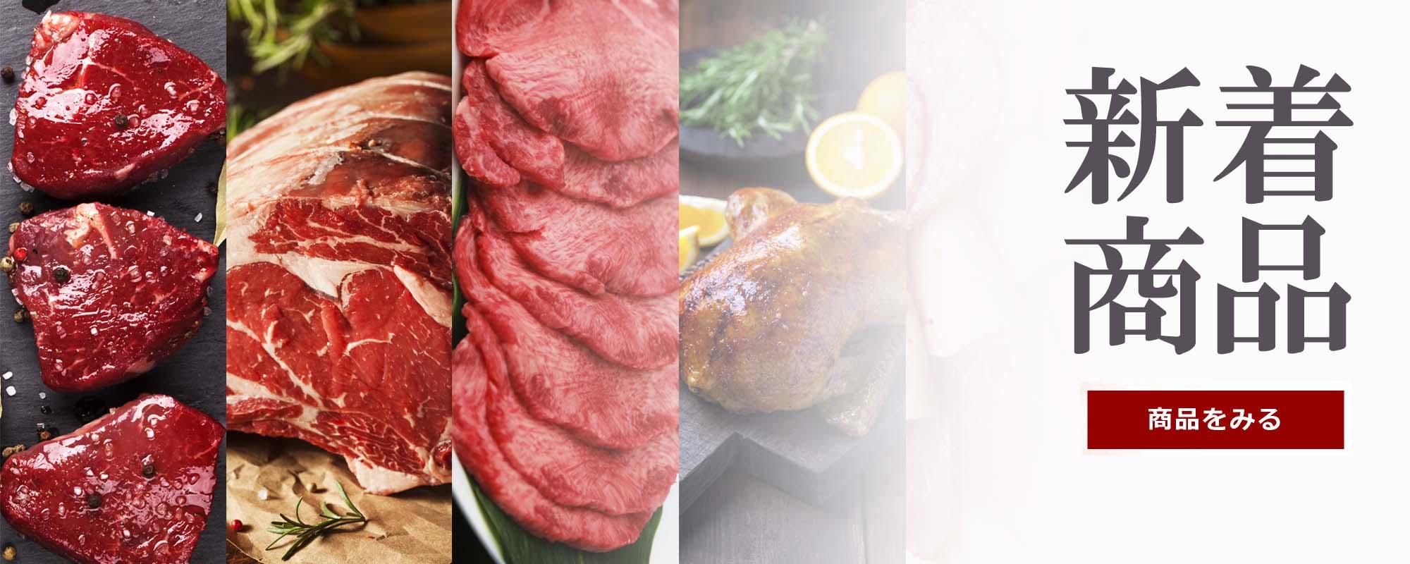500種類の人気のお肉 お得な通販 ミートガイ公式サイト